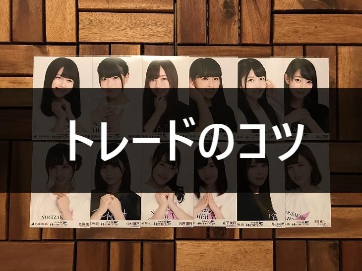 【初心者必見!】乃木坂46生写真トレードのコツ「選びすぐりの5箇条を大公開!」