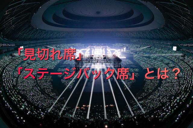 見切れ席・ステージバック席とは?「実際の感想をふまえ徹底解説します!」乃木坂46
