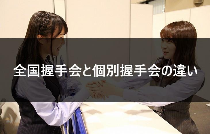 乃木坂46 全国握手会と個別握手会の違い「参加方法・握手時間・当日の流れを徹底解説します!」
