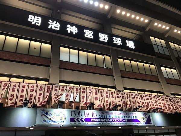 乃木坂46 真夏の全国ツアー2019「会場・キャパ数について」
