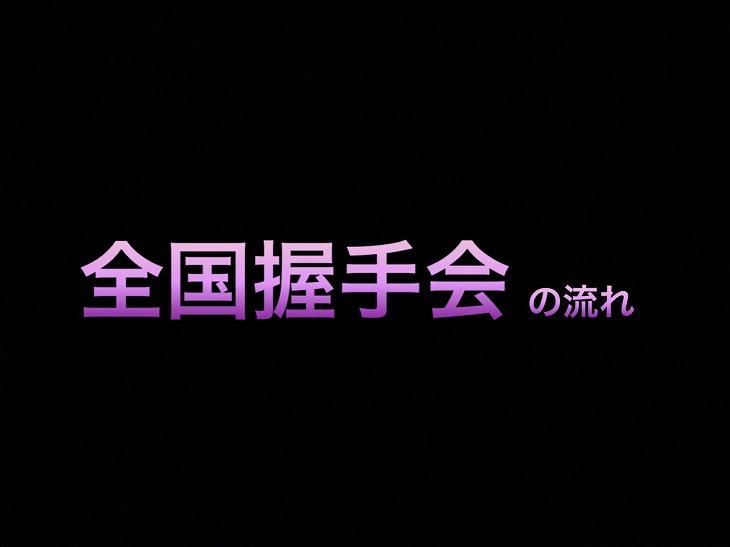 【当日の流れ】乃木坂46の全国握手会の仕組みを徹底解説します!「並び始めの時間・握手時間など」