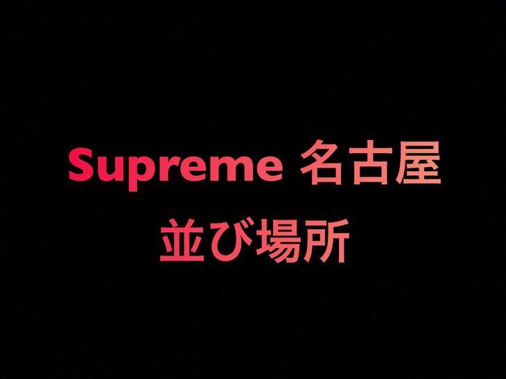 【Supreme名古屋の並び場所】実体験をもとに徹底解説します!