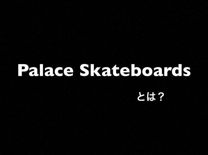 Palace Skateboardsとは?イギリス発のストリートブランドを徹底解説します【パレス東京の行き方】