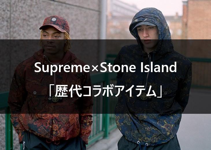 Supreme×Stone Island 歴代コラボアイテム一覧【2007SS~2020FW】