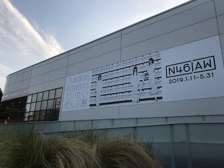 乃木坂46 だいたいぜんぶ展「当日券を利用して行ってみた」レビュー