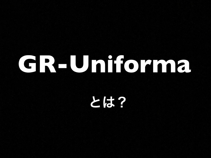 GR-Uniformaとは?ゴーシャラブチンスキーの新ラインを徹底解説!