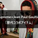 Supreme×Jean Paul Gaultier 歴代コラボアイテム一覧【ゴルチエとは?】