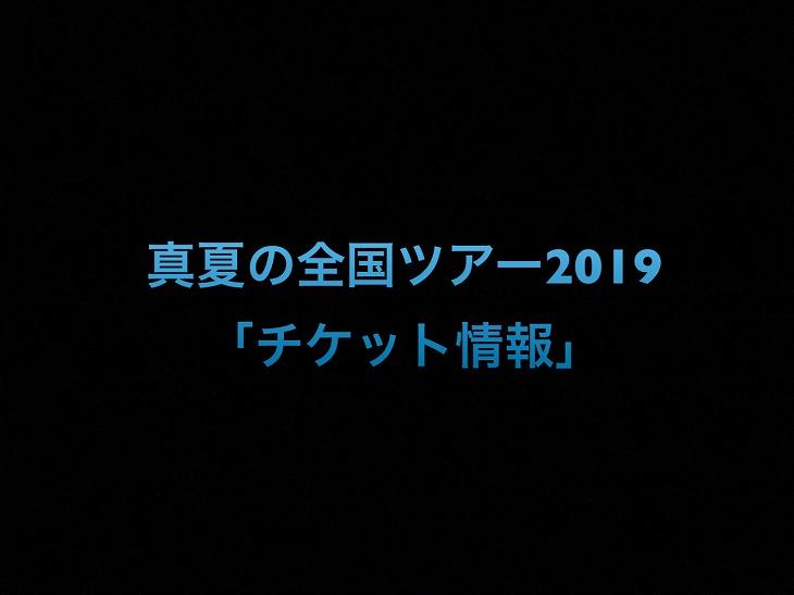 【全てのチケット情報】乃木坂46 真夏の全国ツアー2019「モバイル先行・先行抽選・一般発売まとめ」