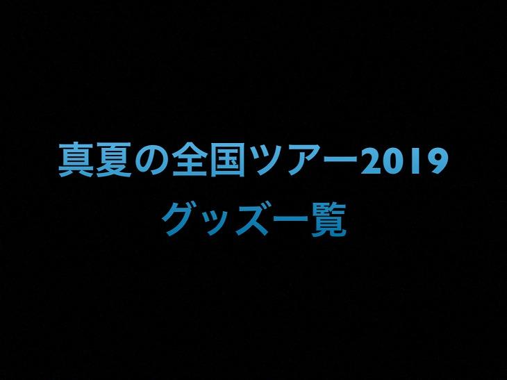 【グッズ一覧】乃木坂46 真夏の全国ツアー2019「全会場共通・各会場限定」