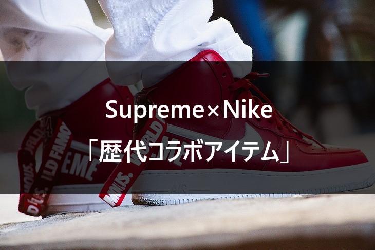 Supreme×Nike 歴代コラボアイテム一覧【2007FW〜2020FW】
