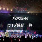乃木坂46のライブってどんな種類があるの?【全てのライブ種類一覧】