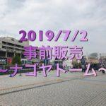 【事前販売】乃木坂46 真夏の全国ツアー2019「生写真の売り切れ時間は?」ナゴヤドーム編