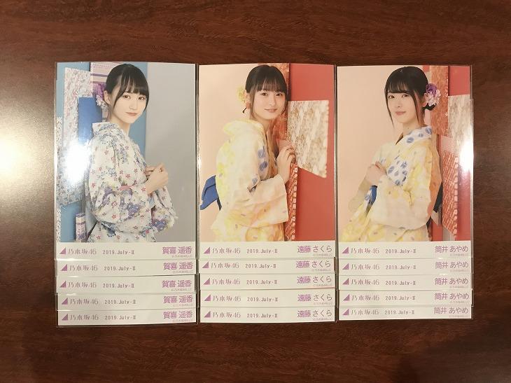 【座り・壁の相場価格】浴衣2019 乃木坂46-生写真 ~メルカリ参照~