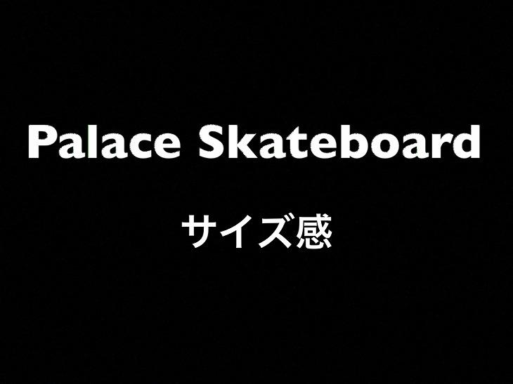 【Palace Skateboards】Tシャツ・ロンTのサイズ感を解説!
