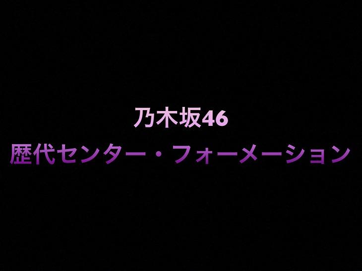 【歴代センター・フォーメーション】乃木坂46「1st~25thまでのシングルまとめ」