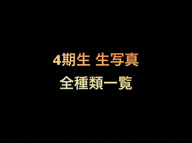 【2020年4月更新】乃木坂46-生写真 4期生の全種類一覧「画像付き」フルコン用