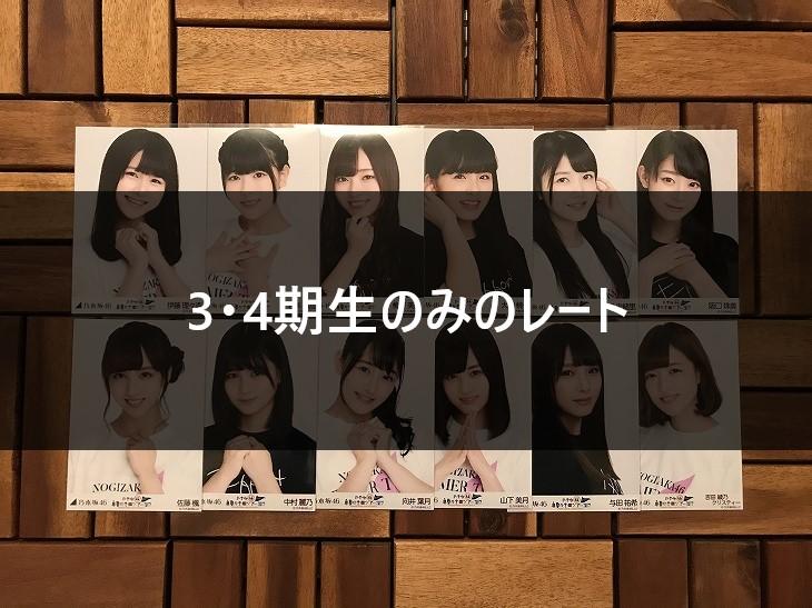 【乃木坂46-生写真】3・4期生のみのレート表とレート解説