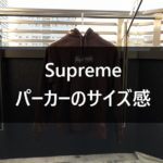 【Supreme】パーカーのサイズ感を徹底解説します【サイズ表/着画】