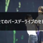 【バスラのセトリ】乃木坂46「1st・2nd~7th・8th全てをまとめました!」バースデーライブ