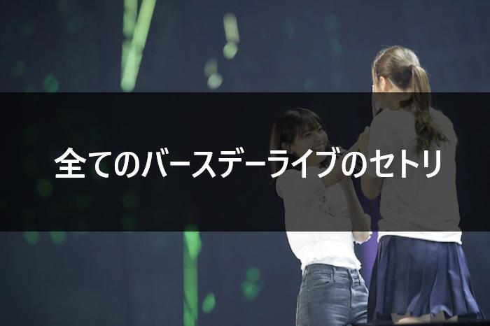【バスラのセトリ】乃木坂46 1st・2nd~7th・8th全てのまとめ バースデーライブ