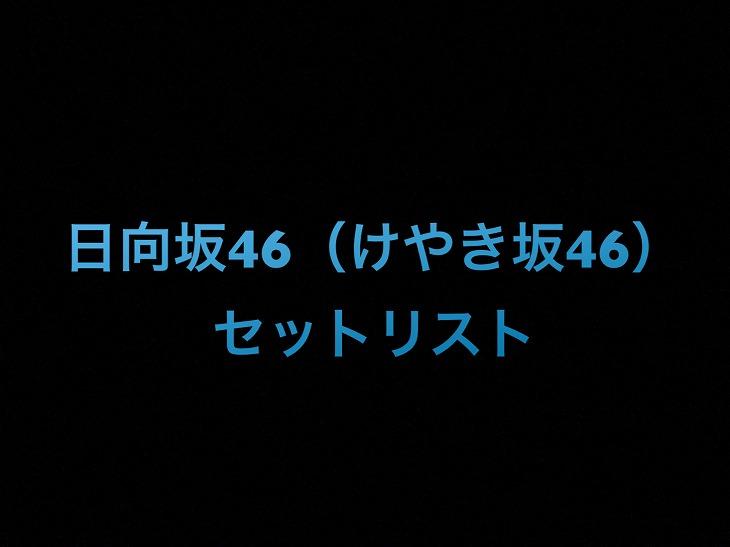 【全ライブのセトリ】日向坂46(けやき46)「全てのライブのセットリストをまとめ!」