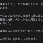 日向坂46 全国アリーナツアー「ファンクラブ先行受付の当落結果」まとめ