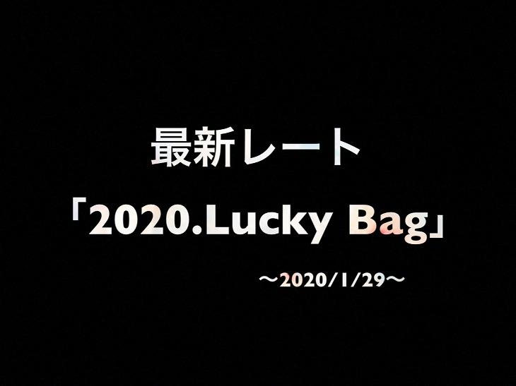 【レート解説】乃木坂46-生写真「2020.Lucky Bag編」