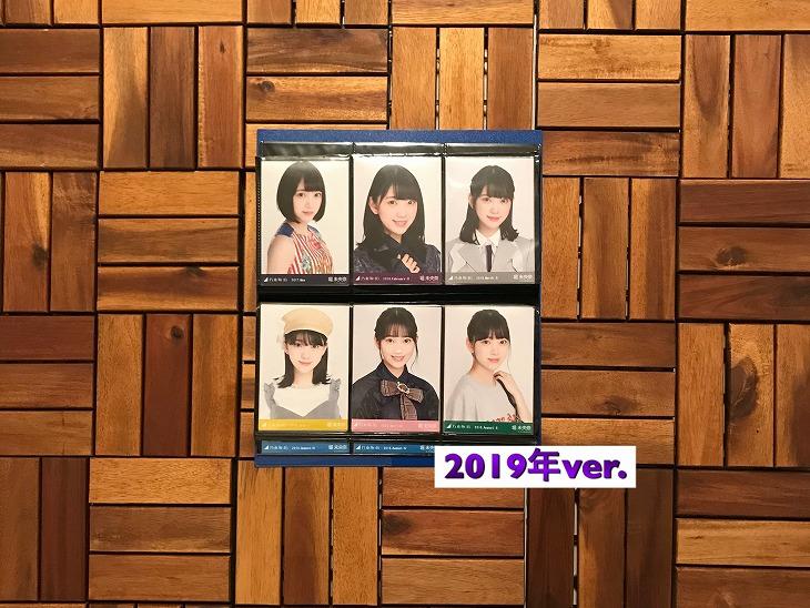 乃木坂46-生写真 2019年に発売された全種類一覧「画像付き」フルコン用