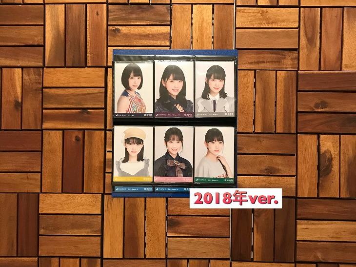 乃木坂46-生写真 2018年に発売された全種類一覧「画像付き」フルコン用
