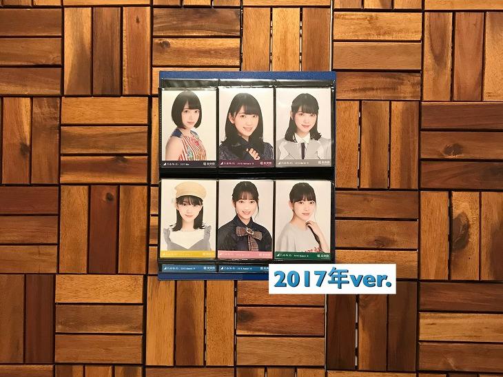 乃木坂46-生写真 2017年に発売された全種類一覧「画像付き」フルコン用