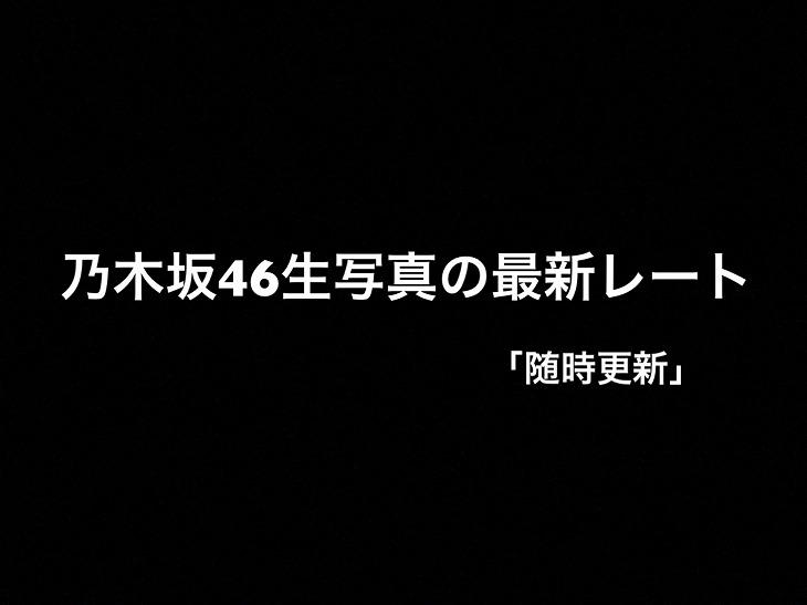 【2020年2月更新】乃木坂46生写真の最新レートまとめ「レート表・グループ割を大公開」