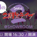 【幻の2期生ライブのセトリ】乃木坂46「前代未聞のSHOWROOMでライブ?」まとめ