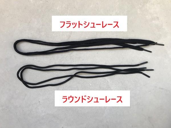 【ドクターマーチン紐】ほどけやすい純正の紐を替えてみたら最高だった話!