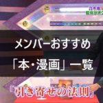 【メンバーおすすめ】乃木坂46番組内で紹介された本・漫画の一覧