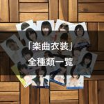 乃木坂46-生写真 楽曲衣装の全種類一覧「画像付き」