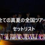 【全ての真夏の全国ツアーのセトリ】乃木坂46「2012年〜2019年までを全てまとめます!」