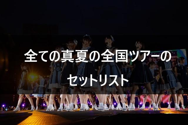 【乃木坂46】全ての「真夏の全国ツアー」のセトリ【2012年〜2019年】