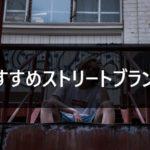 【2020年版】Supreme好きがおすすめするストリートブランド30選