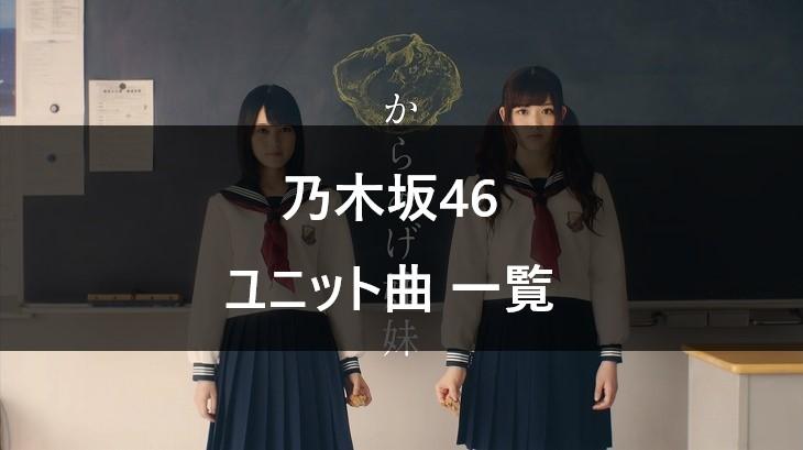 【乃木坂46】全てのユニット曲の一覧【メンバー構成&曲紹介も】