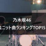 【乃木坂46】ユニット曲人気ランキングTOP15【まずはこれを聴こう!】