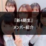 【乃木坂46】新4期生 メンバー紹介【5人の人気順は?】