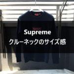【Supreme】クルーネックのサイズ感を徹底解説【サイズ表/着画】