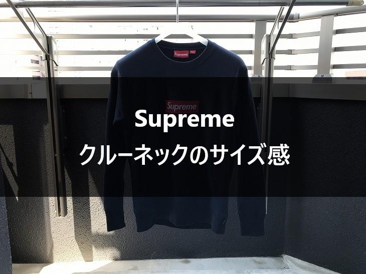 【クルーネック編】Supremeのサイズ感を徹底解説します!