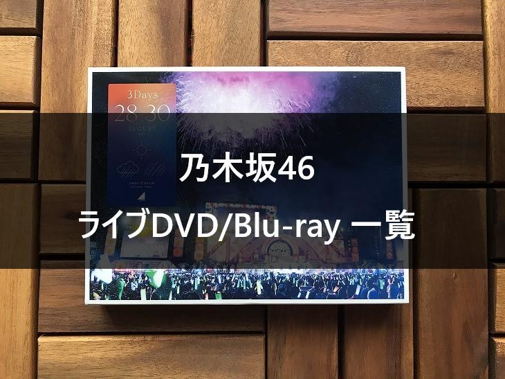【乃木坂46】全ライブDVDの一覧とおすすめ3選【見所/セトリ】