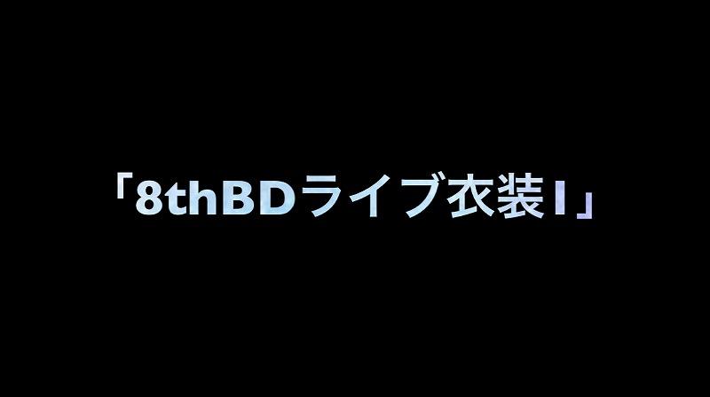 【レート解説】乃木坂46-生写真「8thBDライブ衣装1編」