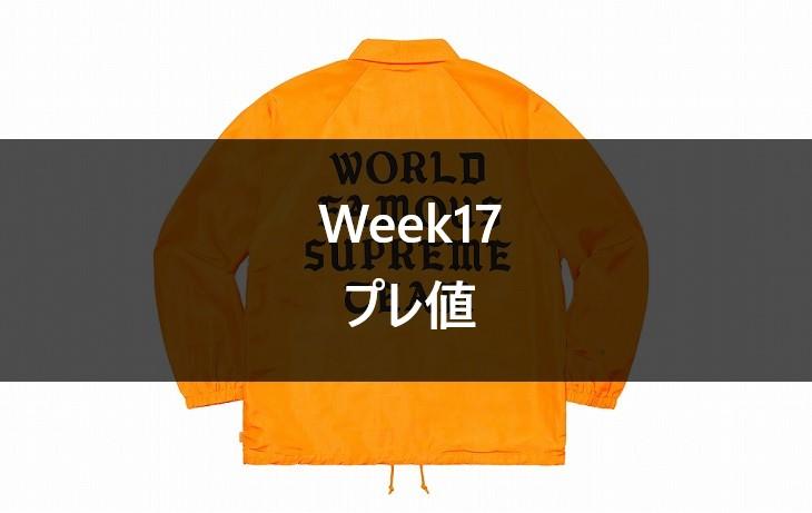 Supreme 2020SS Week17 プレ値まとめ【Swingline Staple】