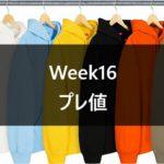 Supreme 2020SS Week16 プレ値まとめ【スモールボックスロゴ/ディマティーニ】