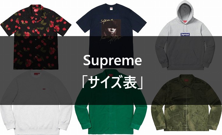 【Supreme】定番アイテムのサイズ表まとめ【Tシャツ/パーカー/ジャケット等】