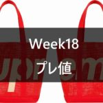 Supreme 2020SS Week18 プレ値まとめ【Raffia Tote】