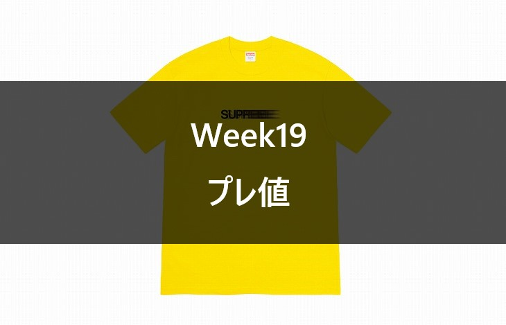 Supreme 2020SS Week19 プレ値まとめ【Motion Logo Tee】